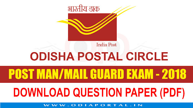 The following is the official question paper scan of Odisha Postal Circle's Post Man / Mail Guard 2018 (Open Market) Examination, which was held on 24th June, 2018.    Candidates, who are preparing for upcoming postal exams can download and get some knowledge on questions and patterns as described in this question paper scan. Odisha Post: Post Man / Mail Guard Exam 2018 - Download Official Question Paper (PDF)