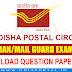 Odisha Post: Post Man / Mail Guard Exam 2018 - Download Official Question Paper (PDF)