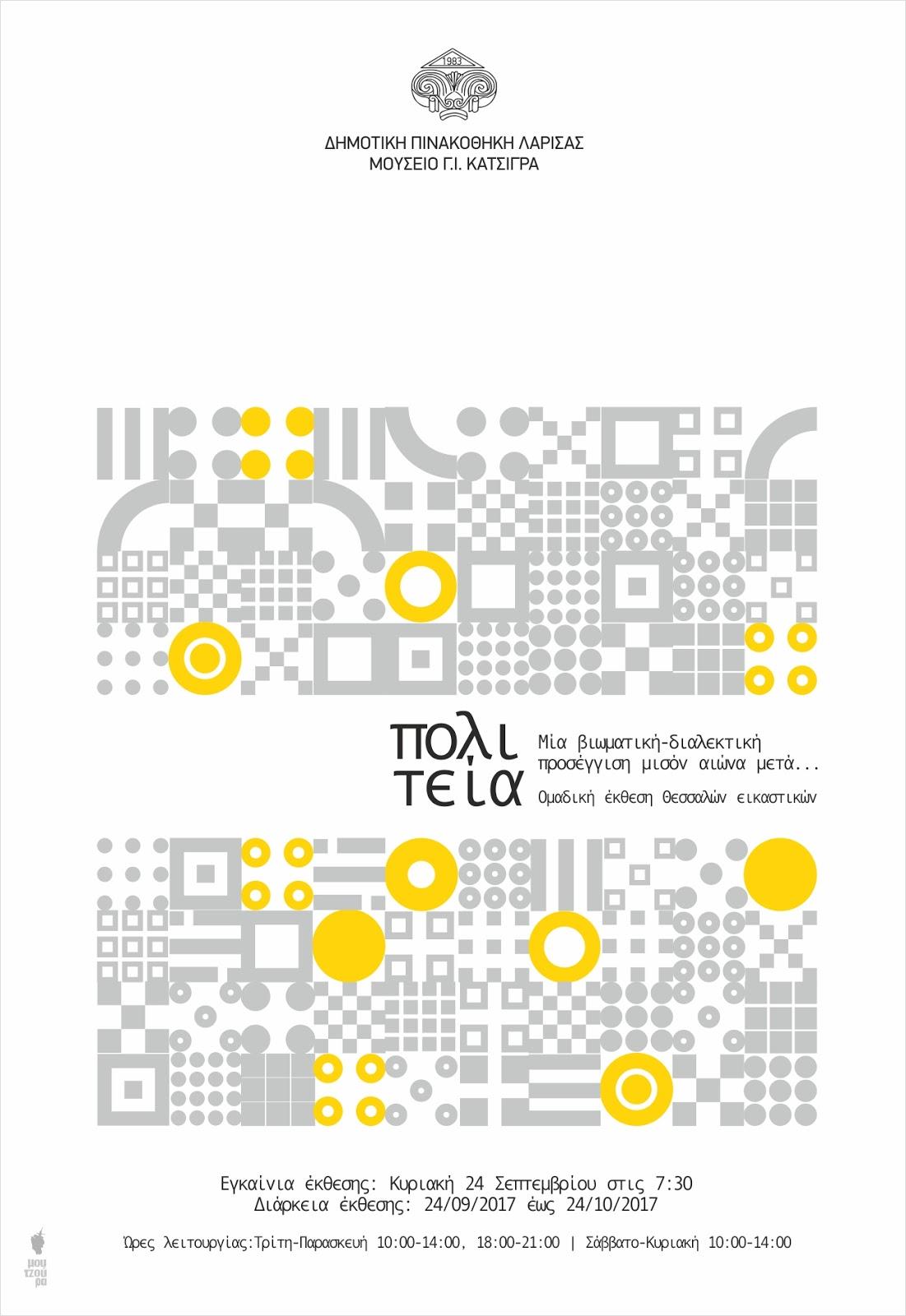 """Η ομαδική έκθεση Θεσσαλών εικαστικών με τίτλο """"ΠΟΛΙΤΕΙΑ"""" εγκαινιάζεται στην Δημοτική Πινακοθήκη Λάρισας"""