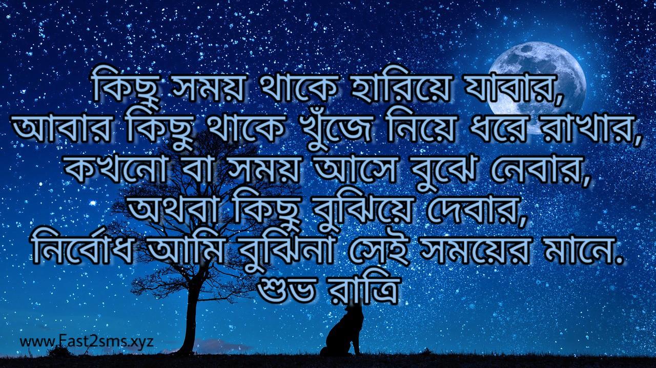 Bengali Good Night Image Good Night Bangla Sms By Fast2sms