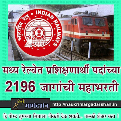 indian railway recruitment, government jobs, railway jobs, railway bharti