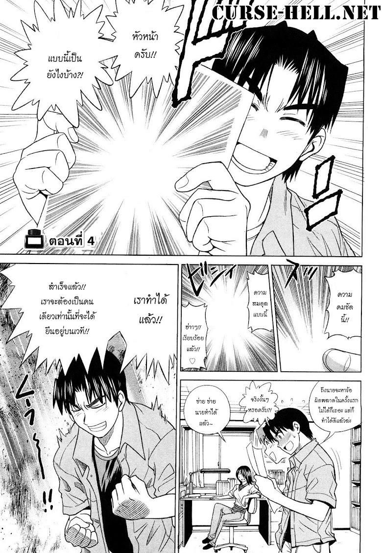 Mouhitsu Hallucination - หน้า 1