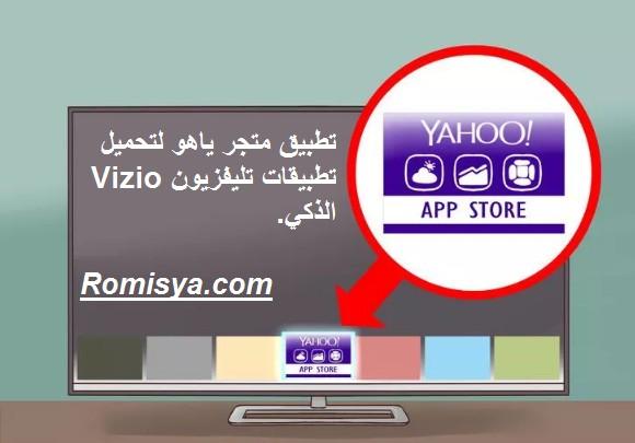 تطبيق متجر ياهو لتحميل التطبيقات لتلفاز Vizio