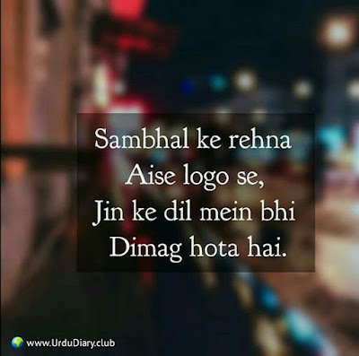 Sambhal ke rehna aise logo se, Jin ke dil mein bhi Dimag hota hai