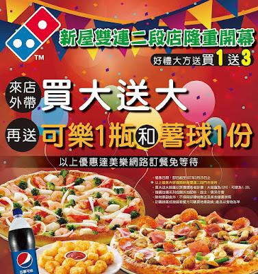 Domino's Pizza達美樂/折價券/優惠券/coupon 3/17更新