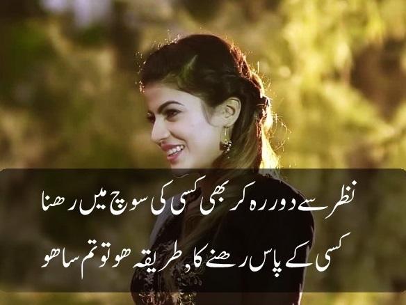 Best Urdu Romantic Poetry With Pics and SMS | Urdu Poetry