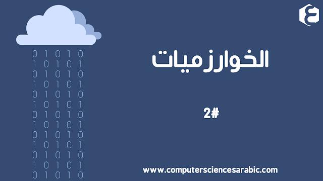 الخوارزميات بلغة البرمجة ++C : البحث الخطي