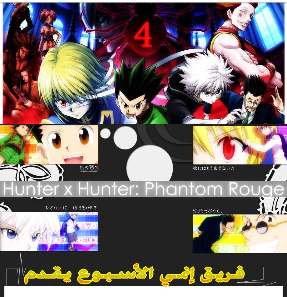 Hunter Hunter Phantom Rouge: فيلم القناص بعنوان الشبح القرمزي مترجم