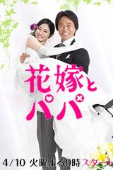 Hanayome To Papa -Cô Dâu Nhỏ Xinh -  2012 Poster