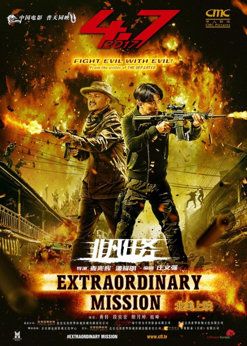 Action , Drama , Adventure , Alan Mak, Anthony Pun , Movie ,HD , 720p , 2017 , Extraordinary Mission