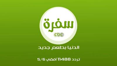 تردد قناة سي بي سي cbc سفرة المصرية للطبخ على النايل سات