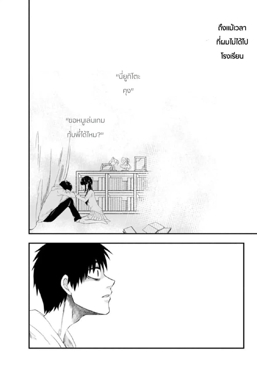 อ่านการ์ตูน Isekai Man Chikin -HP 1 no Mama de Saikyou Saisoku Danjon Kouryaku ตอนที่ 1 หน้าที่ 16