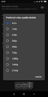 خيار دقة الفيديو في Youtube Vanced