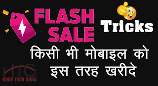 Latest Flash Sale Tricks ki Jankari Hindi Me