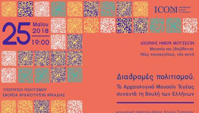 Το αρχαιολογικό μουσείο Τεγέας συναντά τη Βουλή των Ελλήνων