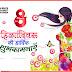 अंतरराष्ट्रीय महिला दिवस पर निबंध International Women's Day In Hindi