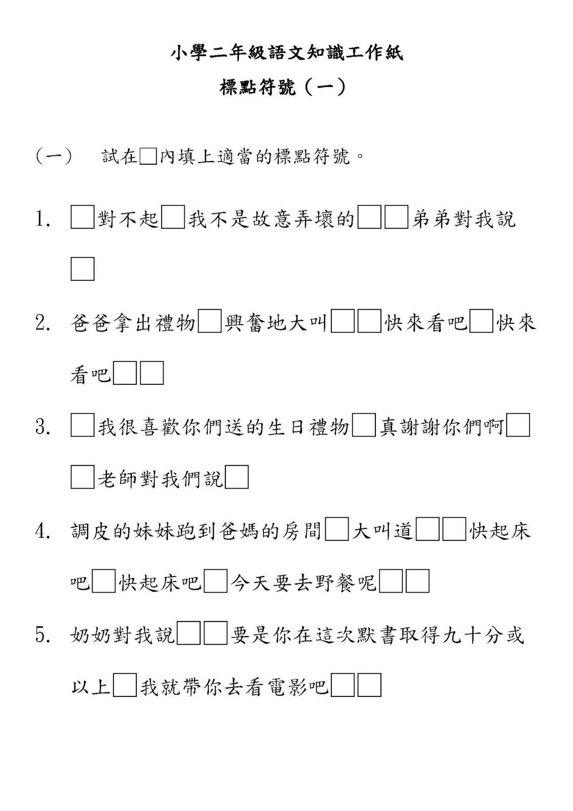 小二語文知識工作紙:標點符號(一)|中文工作紙|尤莉姐姐的反轉學堂