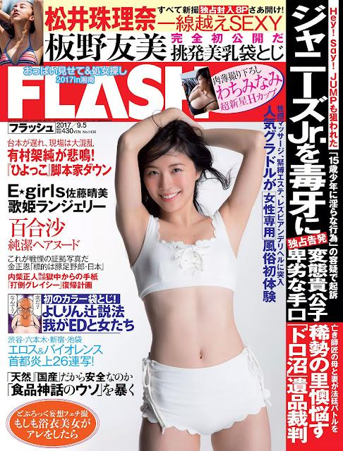 Matsui Jurina Gravure FLASH SP 17002