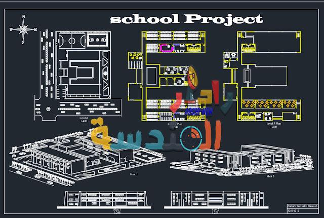 مشروع تصميم مدرسة الأولية dwg