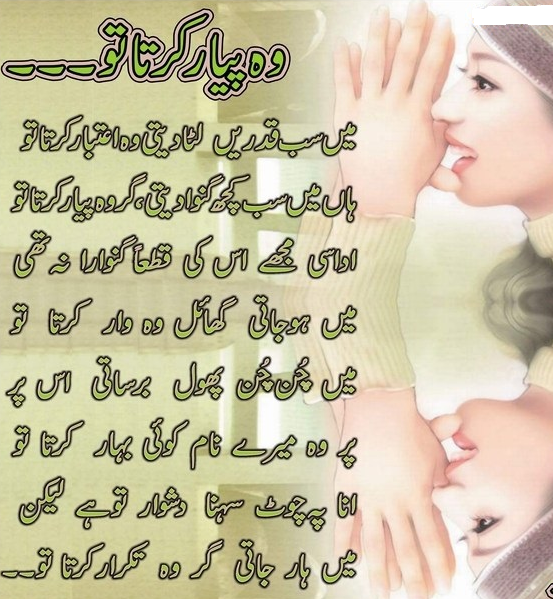 Poetry Romantic Lovely Urdu Shayari Ghazals Baby Videos Photo