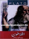 Plato (Aflatoon) Life Biography by Kamran Azam Sohdarwi