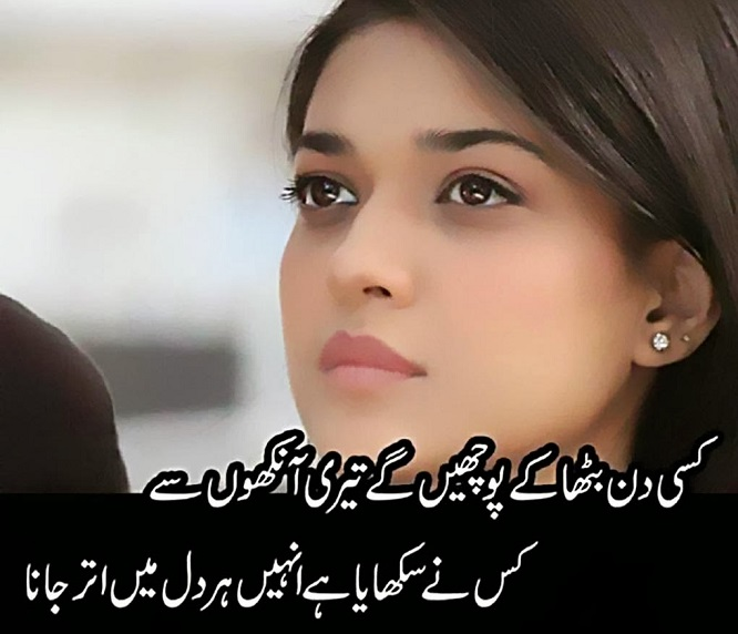 status for whatsapp funny 2017 ghazal in urdu kisi din bitha ke pochegay teri ankhoon se