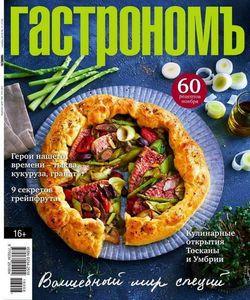 Читать онлайн журнал<br>Гастрономъ (№11 ноябрь 2016) <br>или скачать журнал бесплатно