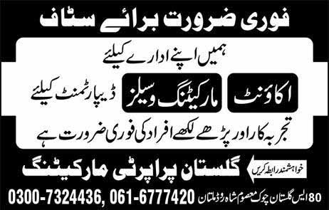 Accountant and Marketing Staff required in Multan 16 May 2019