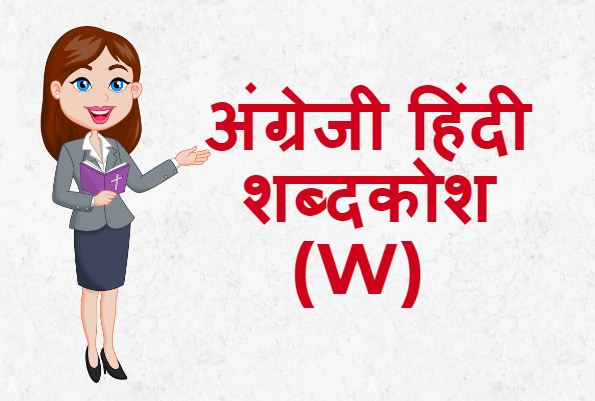 English Hindi dictionary Start With W