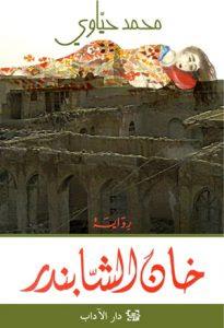 تحميل رواية خان الشابندر pdf محمد حياوي