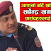 Nepali Police Chief Challenges Special Committee To Prove Him Wrong