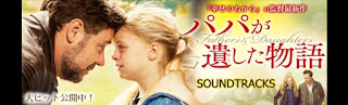 fathers and daughters soundtracks-padri e figlie soundtracks-babalar ve kizlari muzikleri