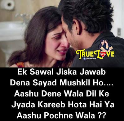 Ek Sawaal Jiska Jawab Dena Sayad Mushkil Ho... Aanshu Dene Wala Dil Ke Jayada Kareeb Hota Hai Ya  Aanshu Pochne Wala ???