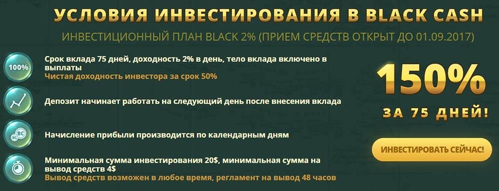 Новый инвестиционный план Black Cash