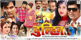love-you-dulhin-maithili-film