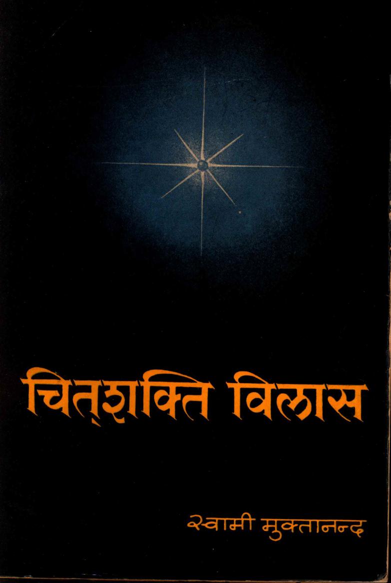 Kundalini Shakti In Hindi Pdf