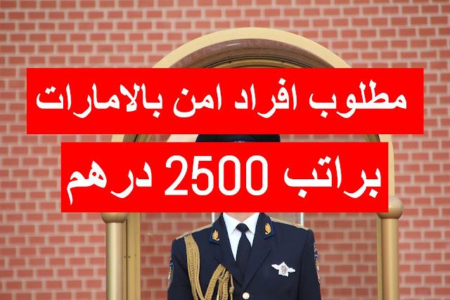 مطلوب افراد امن بالامارات براتب 2500 درهم