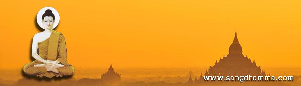 เว็บไซต์แสงธรรม (www.sangdhamma.com)
