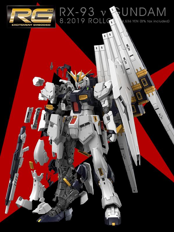 RG #32 RX-93 v Gundam