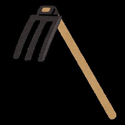クワのイラスト(備中鍬)