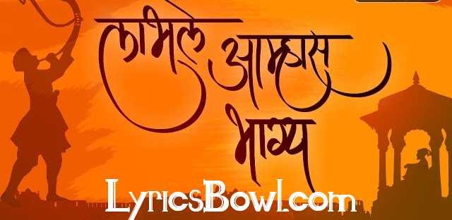 Labhale Amhas Bhagya Bolato Marathi Lyrics