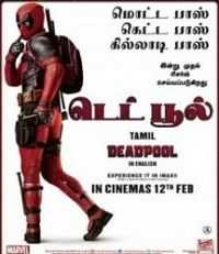 Tamil - Telugu Dubbed Movie Deadpool (2016) 300MB