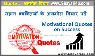 Collection of Quotes on Motivation and Success