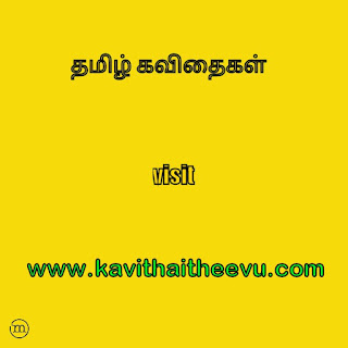 mazhai kavithai, malai kavithai, tamil mazhai saral kavithaigal, mazhi kavithaikal, rain poem, download and read new rain poems in Tamil