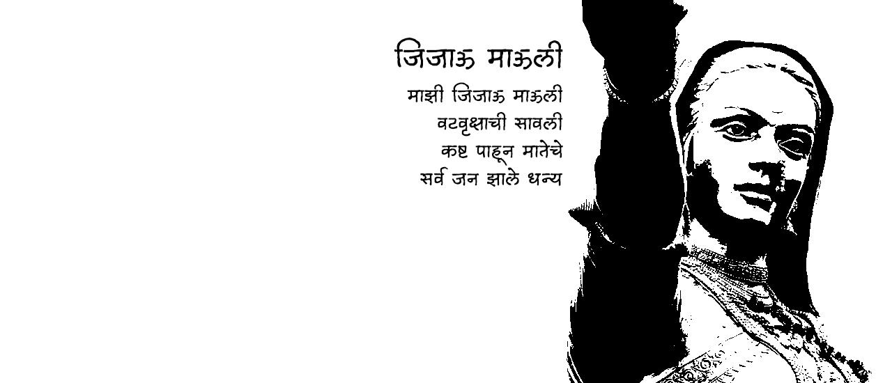 जिजाऊ माऊली - मराठी कविता | Jijau Mauli - Marathi Kavita