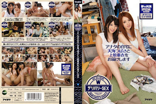 IPZ-523 Double Delivery SEX We Bring Tsubasa Amami and Ai Uehara to Your Home