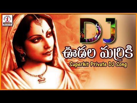 Woodala Marriki Telangana Dj Song | Popular Telugu Songs | Lalitha