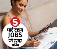 Extra earning 5 best online  part time job