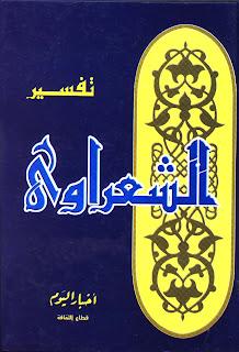 حمل تفسير الشعراوي كاملا pdf على رابط واحد