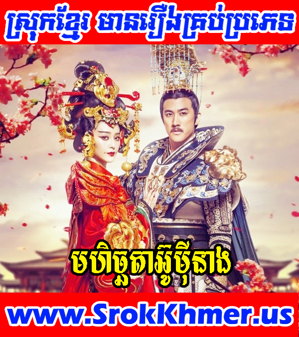 Mohichata Wu Mei Niang 82 END - The Empress of China 2014 - Khmer Movie - Movie Khmer - Chinese Drama